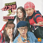 To You Project - Sugarman 3, EPISODE.10