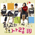My Last Love OST Part. 4
