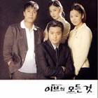 All About Eve (MBC DRAMA) OST